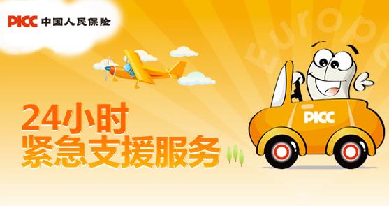 picc中国人保财险境外24小时紧急支援服务